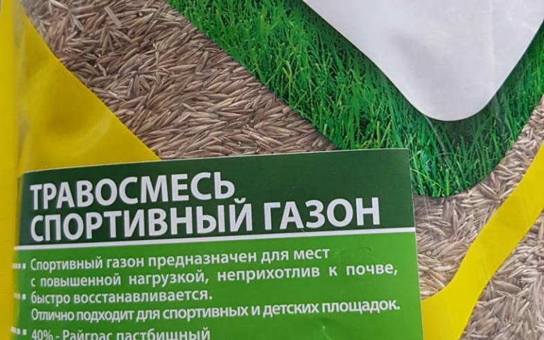 Травосмеси (семена газонных трав )  для посева газона